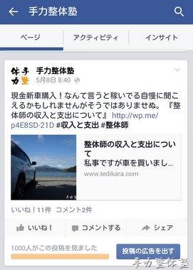 手力整体塾FBページ