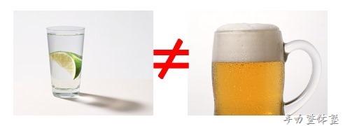 beer is not water