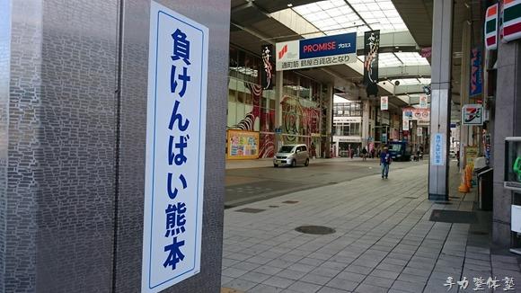 負けんばい熊本