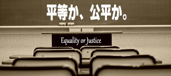 平等か、公平か。