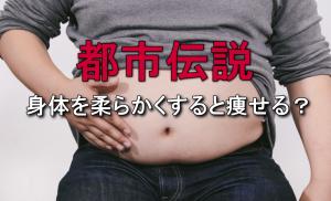 身体が硬いと太りやすいのか?整体師・セラピストなら気付いている本当のこと