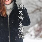 【足が冷たくて眠れない】冬の冷え冷え対策はつまり血行不良解消なのだ