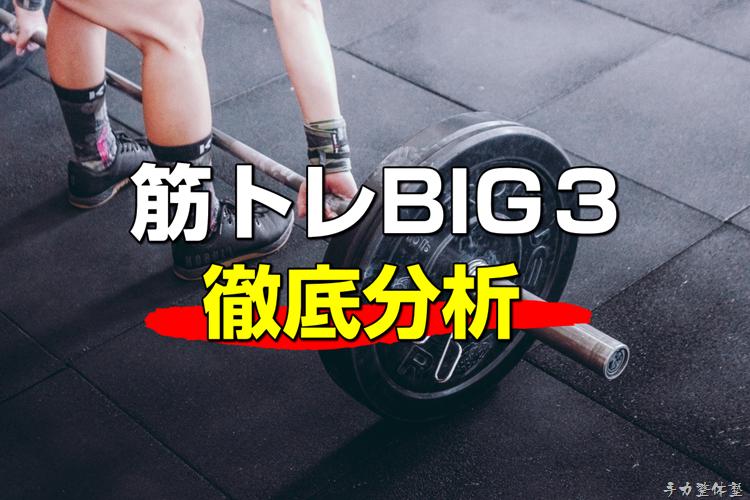 【筋トレやるならこの3種】ブームのおかげで注目される『ビッグ3』を徹底分析