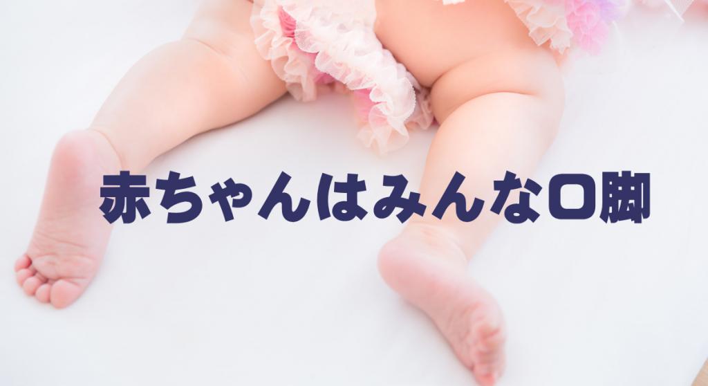 赤ちゃんはみんなO脚