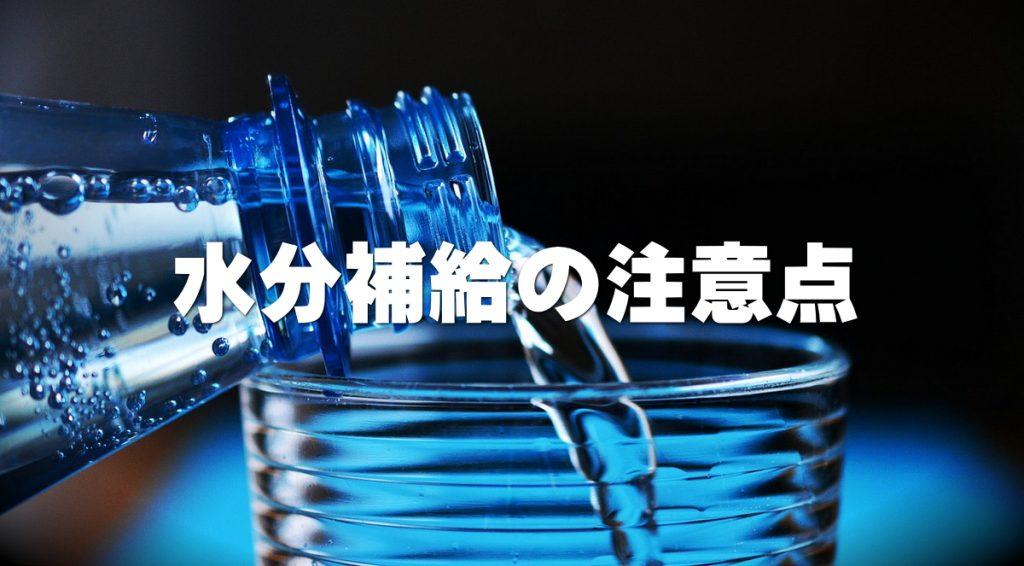熱中症対策水分補給の注意点