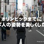 内股撲滅!オリンピックまでに日本人の姿勢を美しくしたい!