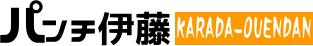 整体師パンチ伊藤公式ブログ