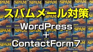 スパムメール対策【reCAPTCHAv3】