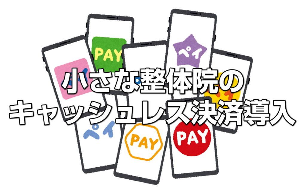 PayPayは禁止事項が結構多い?小さな整体院のキャッシュレス決済導入